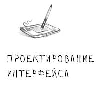 проектирование-интерфейса
