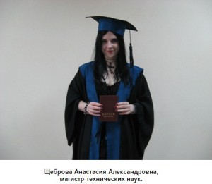 anastasia_bsuir